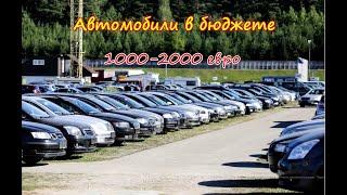Автомобили в бюджете 1000-2000 евро///Реально ли найти хороший?