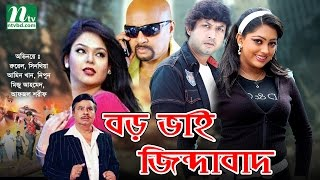 Bangla Movie - Boro Bhai Jindabad | Rubel, Sinthia, Nipun, Amin Khan | NTV Movie thumbnail