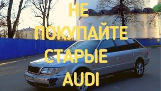 Обзор Audi A6 C4 1996 года.  НЕ покупайте старые Ауди!