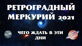 Что делать в РЕТРОГРАДНЫЙ МЕРКУРИЙ 2021   СОВЕТ...
