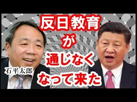 【石平太郎】中国が地盤から揺らいでいる。人民に対する反日教育が通用しなくなっている。一流大学卒の半数が就職できない。