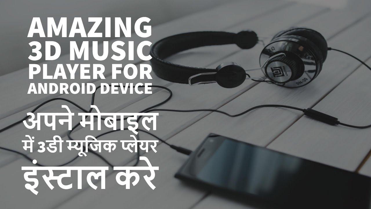 🐈 3d surround 7 1 music player (free) apk | 3D Surround Music