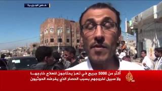 أكثر من 5000 جريح بتعز يحتاجون للعلاج خارجها