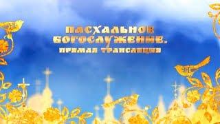 Прямая трансляция Пасхального богослужения из Свято-Успенской Киево-Печерской лавры