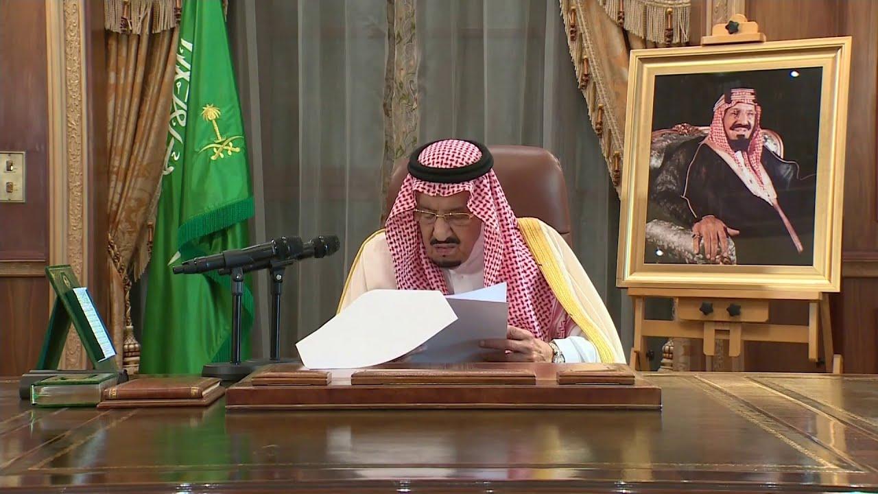 كلمة خادم الحرمين الشريفين الملك سلمان بن عبدالعزيز حول أزمة فيروس كورونا المستجد Youtube