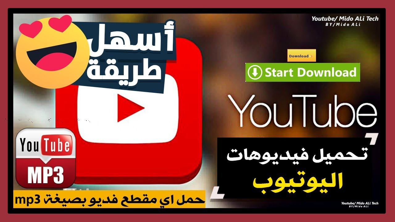 تحميل فيديوهات اليوتيوب بصيغ Mp3mp4 الطريقة الأسهل لتحميل