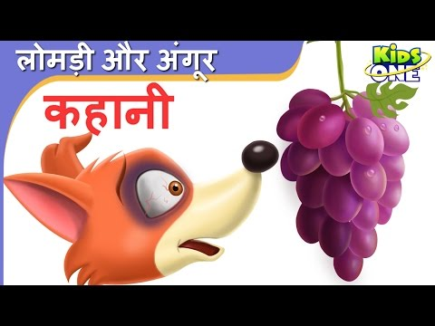 लोमड़ी और अंगूर | हिंदी कहानी | The Fox and the Sour Grapes Story in Hindi for Children