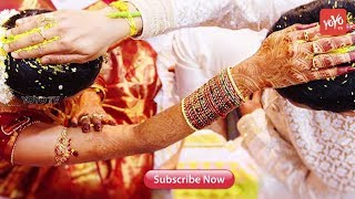 పెళ్ళిలో జీలకర్ర, బెల్లం ఎందుకు పెడతారు | Unknown Facts About Hindu Marriage Traditions | YOYO TV