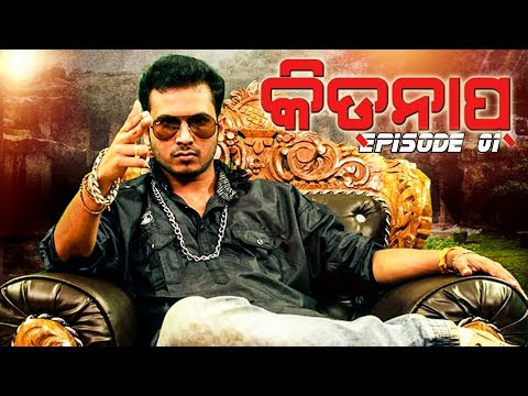 KIDNAP  Episode 01  Ghoshana  Odisha's 1st WEBSeries  Eng. Subtitles  HD