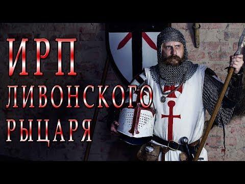 ИРП рыцаря Ливонского