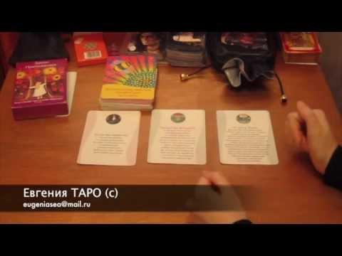 Карты Таро (онлайн и бесплатно): значение, описание, гадание