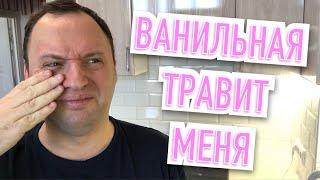 ВАНИЛЬНАЯ СЕМЬЯ ТРАВИТ МОЮ СЕМЬЮ - 40-летний холостяк