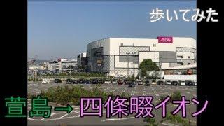 [4倍速]萱島駅から四條畷イオンまで歩いてみた thumbnail