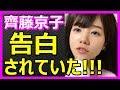 けやき坂46 齊藤京子がライブ後に告白されていたことが発覚!!!【ひらがなけやき きょ…