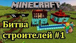 #Minecraft - #битва #строителей - #взрослый против #ребенка - выпуск 1