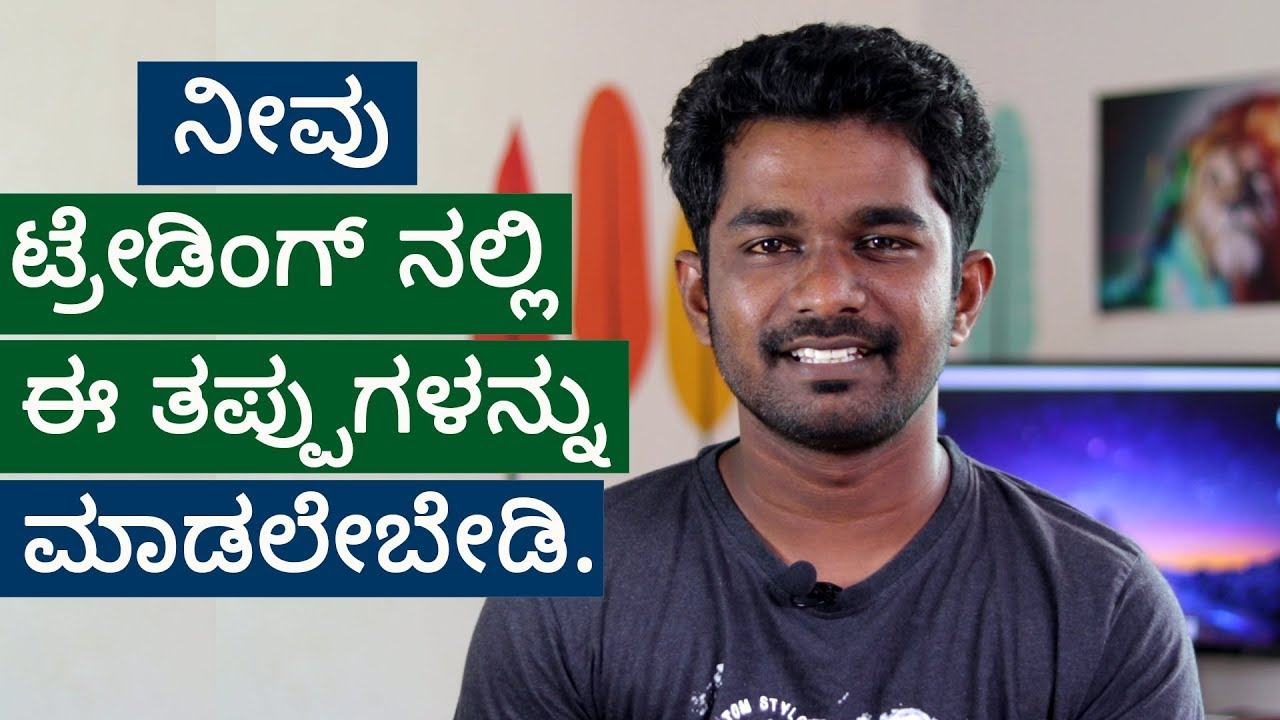 Mistakes that Beginners do in Day Trading | Kannada video | Rashmith Shetty