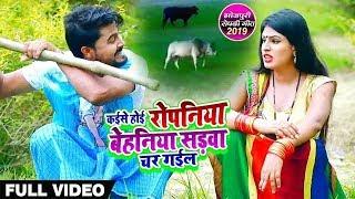 # #Lado Madhesiya & Khushbu Raj #New Live Bhojpuri Song | कइसे होई रोपनिया बेहनिया सड़वा चर गईल