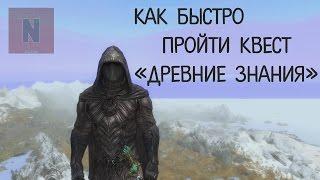 """[Skyrim: SE] Быстрое прохождение квеста """"Древние знания"""""""