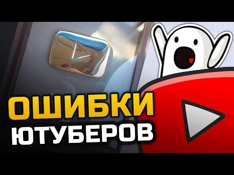 7 ОШИБОК НАЧИНАЮЩИХ ЮТУБЕРОВ