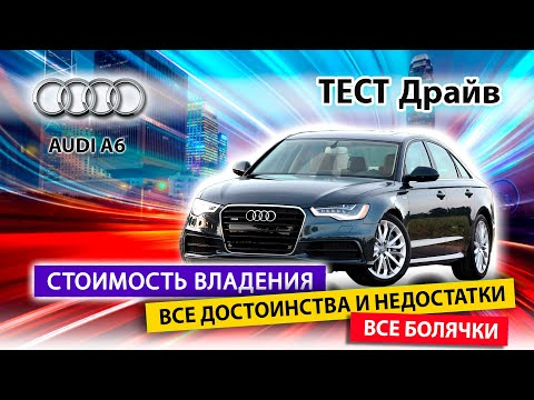 Audi A6: немецкий премиум.
