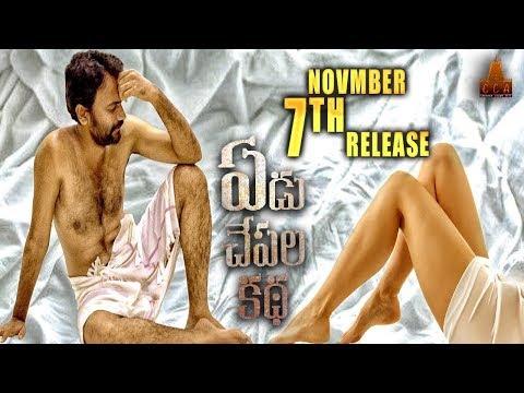 Yedu Chepala Katha Release Promos | Abhishek Reddy | Yedu ChepalaKatha Official Trailer