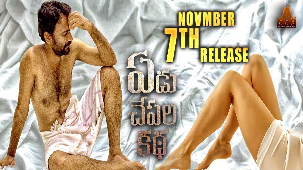 Download Yedu Chepala Katha Release Promos   Abhishek Reddy   Yedu ChepalaKatha Official Trailer