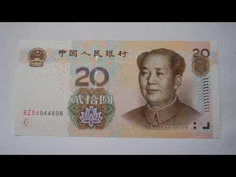 20 Chinese Yuan Banknote - Twenty Chinese Yuan 2005 bill RENMINBI