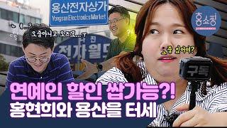 프로협상러 홍현희의 용산 털기🛒액션캠 사러 갔다가 오줌 찾은 이유   홍쇼핑 EP.3