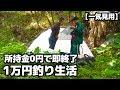 【一気見】所持金0円で即終了【1万円釣り生活 VOL.1】 - YouTube