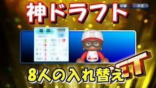 【パワプロ2018】LIVE選手のみで日本一を目指す!#4【ペナント】