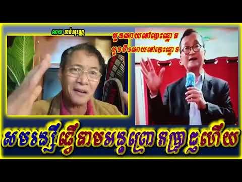Khan sovan - Sam Rainsy following Khan sovan's said, Khmer news today, Cambodia hot news, Breaking