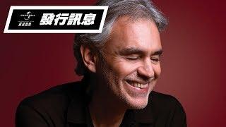 安德烈波伽利 Andrea Bocelli - 真好 真鑽加值盤 Si Forever(全台同步熱賣中)