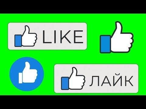 Лайк/Like анимационная кнопка: 4 футажа на зеленом фоне (хромакей)