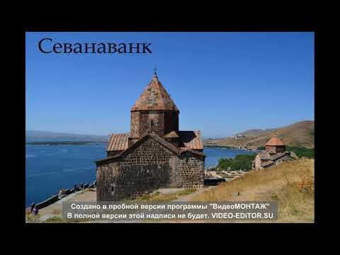 Церкви, монастыри Армении