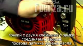 Двигатель бензиновый GreenField GF168FE (соединяем провода замка зажигания - FUERZA.ru)(, 2013-12-25T05:10:49.000Z)
