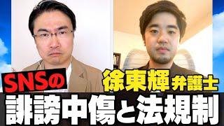 YouTube動画:【誹謗中傷は法規制できるのか】 乙武が専門家に聞く!