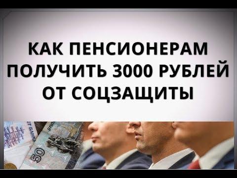 Как пенсионерам получить 3000 рублей от соцзащиты