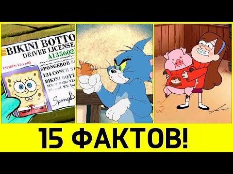15 ФАКТОВ о ваших любимых МУЛЬТФИЛЬМАХ! Факты о мультфильмах. Топ 15 фактов!