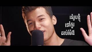 Vuthea ft.MC JR - ក្រមុំ៣ស្ទាយ - Kromom 3 Styles [LYRIC VIDEO]