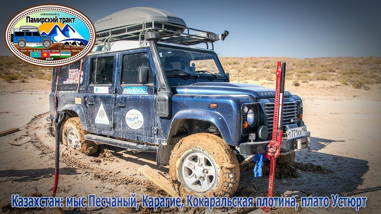 4 репортаж - Казахстан. мыс Песчаный, Устюрт, степь