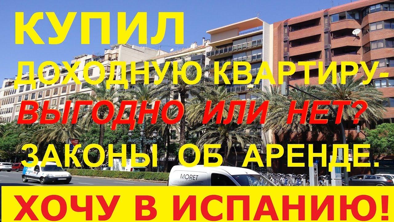 №44. Законы об аренде квартиры в Испании. Цены на недвижимость в Испании, Валенсия.