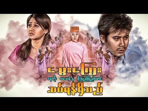 Myanmar Movies Thway Kyway Sat Yan Shi The Nay Toe May Than Nu Moe Pyae Pyae Maung
