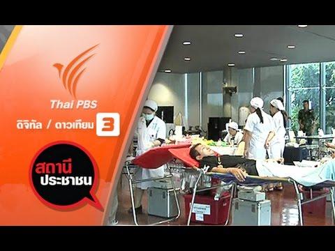 ร่วมบริจาคโลหิตกับไทยพีบีเอส - วันที่ 27 Mar 2017
