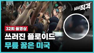 [풀영상] 쓰러진 플로이드, 무릎 꿇은 미국 | 시사직격 32회