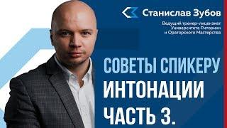 Станислав Зубов. Советы спикеру. Урок 11.