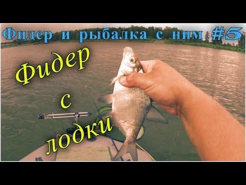 Как ловить на фидер с лодки видео