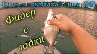 Фидер и рыбалка с ним #5. Рыбалка на фидер с лодки. Плюсы, минусы и нюансы. Ловля подлещика 2017.