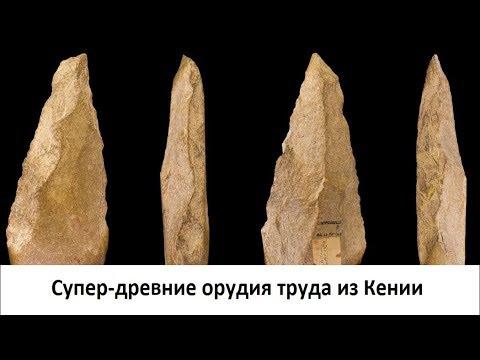 Супер-древние орудия труда из Кении
