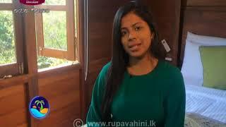 Yana Thana - යන තැන  |2020- 11- 22|Rupavahini Thumbnail