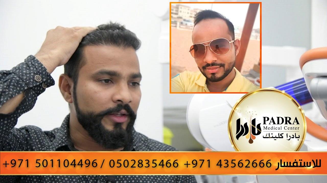Padra Clinic - Dubai